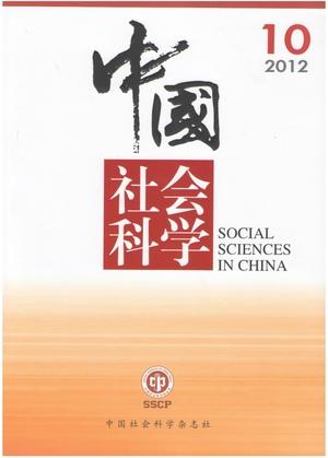 《中国社会科学》2012年第10期出版