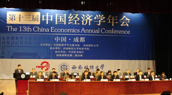第十三届中国经济学年会圆满闭幕