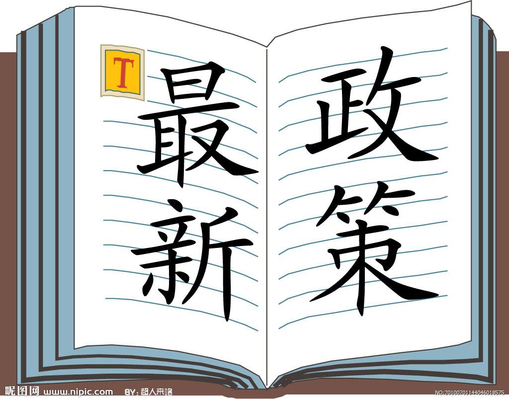 """中国最重要八大""""政策""""问题 未来如何投资?"""