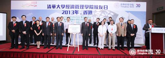 清华:清华经管学院香港校友会、MBA香港校友会成立仪式、