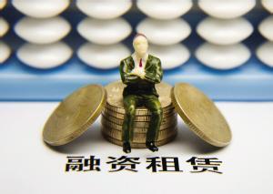 中国租赁业的融资问题