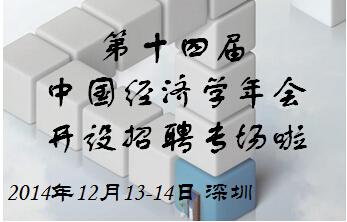关于第十四届中国经济学年会增设招聘专场的通知