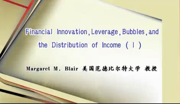 金融改革,金融杠杆,金融泡沫和收入分配