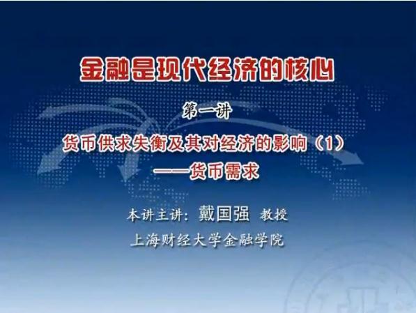 上财公开课:金融是现代经济核心(共12集)
