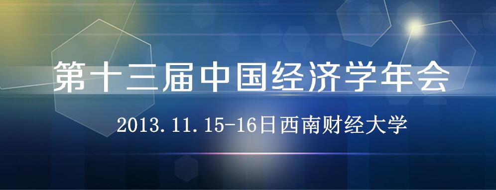 第十三届中国经济学年会