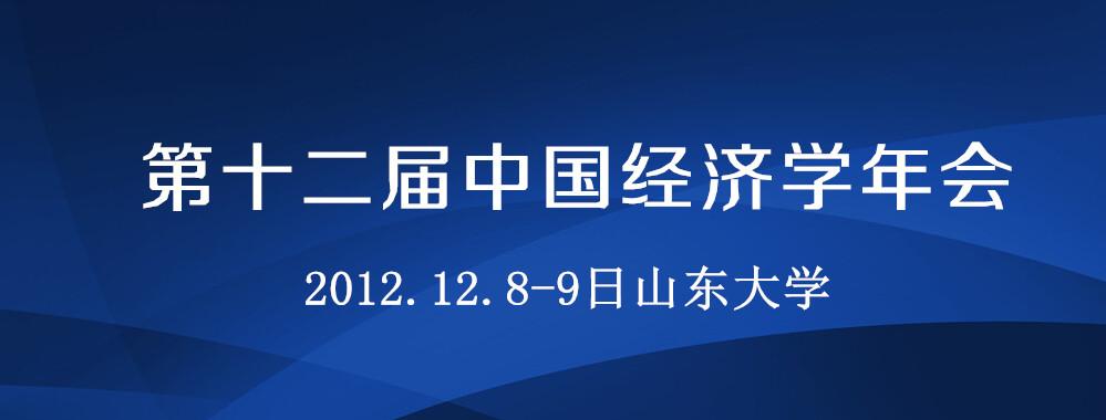 第十二届中国经济学年会