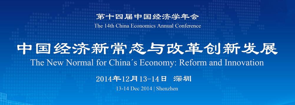 第十四届中国经济学年会