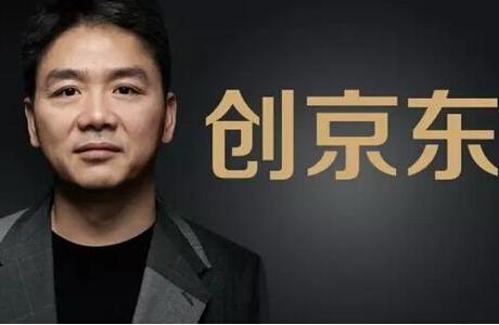 刘强东:十二年互联网从业思考
