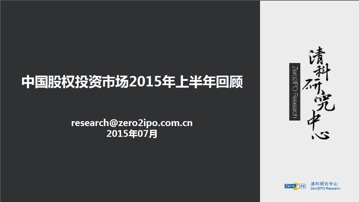 中国股权投资市场2015年上半年度回顾