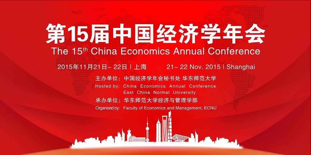 第15届中国经济学年会