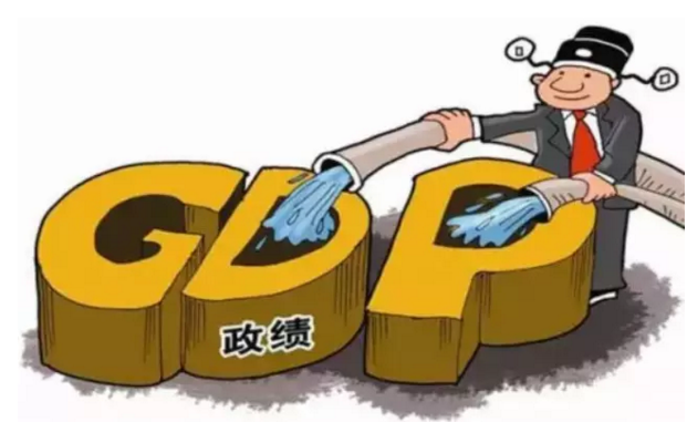 "GDP数据""注水""的政治周期"