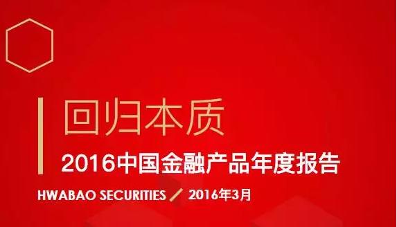 可下载丨2016中国金融产品年度报告