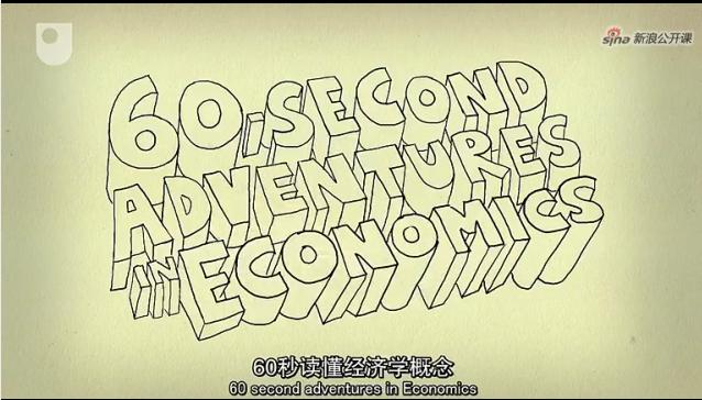 英国公开大学: 60秒漫画趣味经济学