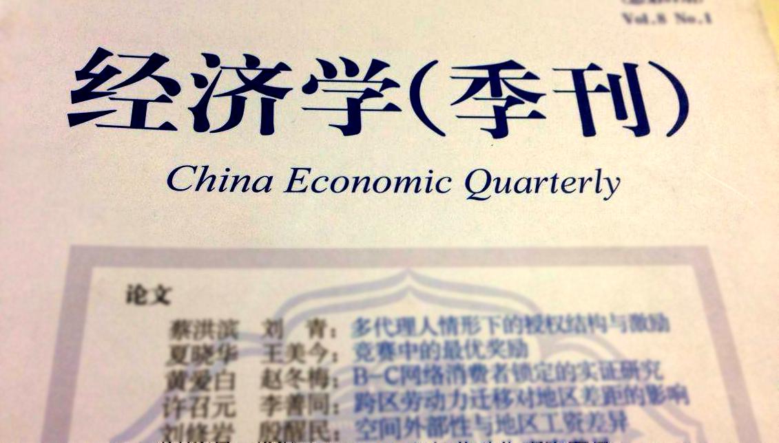 《经济学季刊》(2016.1)
