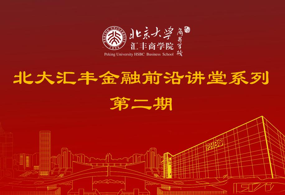 当前中国金融创新的前沿趋势及新挑战