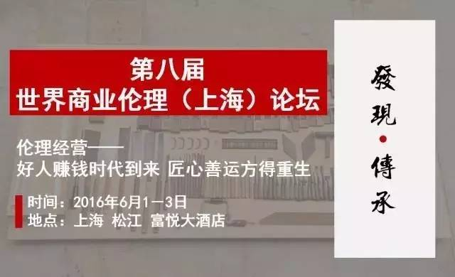 从匠心经营走向生命觉醒-第八届世界商业伦理(上海)论坛