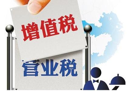营改增全面实施:税制改革加速推进