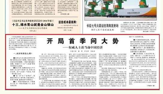 权威人士第三次接受人民日报专访谈中国经济