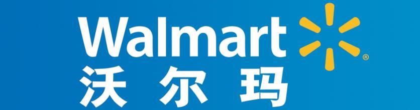沃尔玛如何利用大数据颠覆零售业