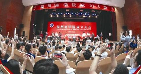 李扬任温州商学院首任院长