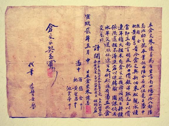 土地契约文书与明清社会、经济、文化的研究