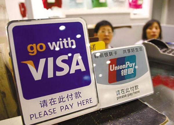 银联垄断终结:银行卡清算机构管理办法正式开放牌照申请
