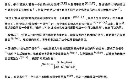 张家林:证券市场中的经济人与机器经济人