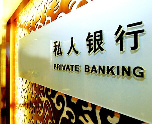 2016私人银行报告