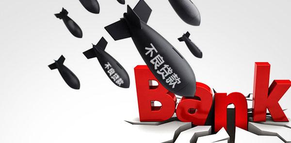 理性看待中国银行业不良率