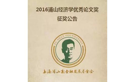 2016浦山经济学奖征文