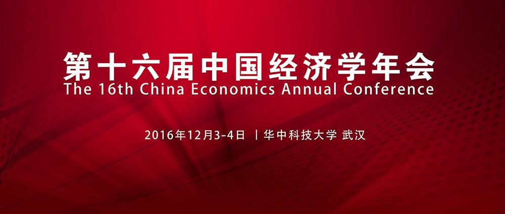 第十六届中国经济学年会