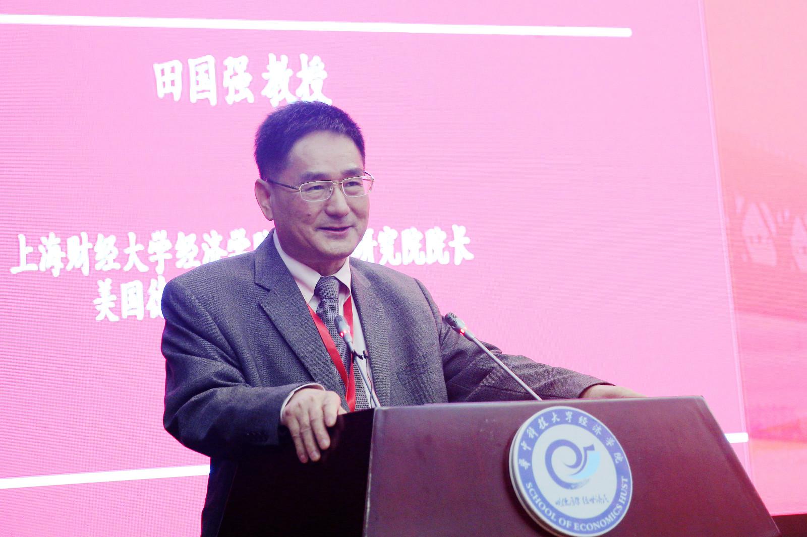 田国强在中国经济学年会上的主旨演讲实录