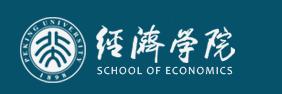 北京大学第六届新时代青年经济论坛招募书
