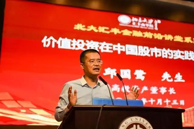 邱国鹭:价值投资在中国股市的实践与应用