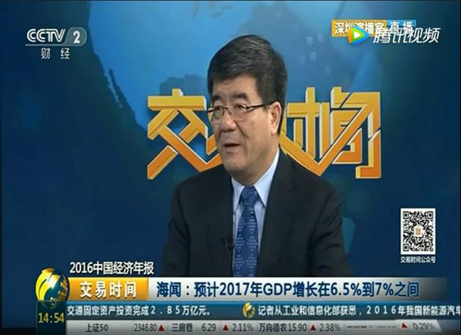 海闻解读2016中国经济年报