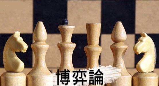 同济大学公开课-生活中的博弈论