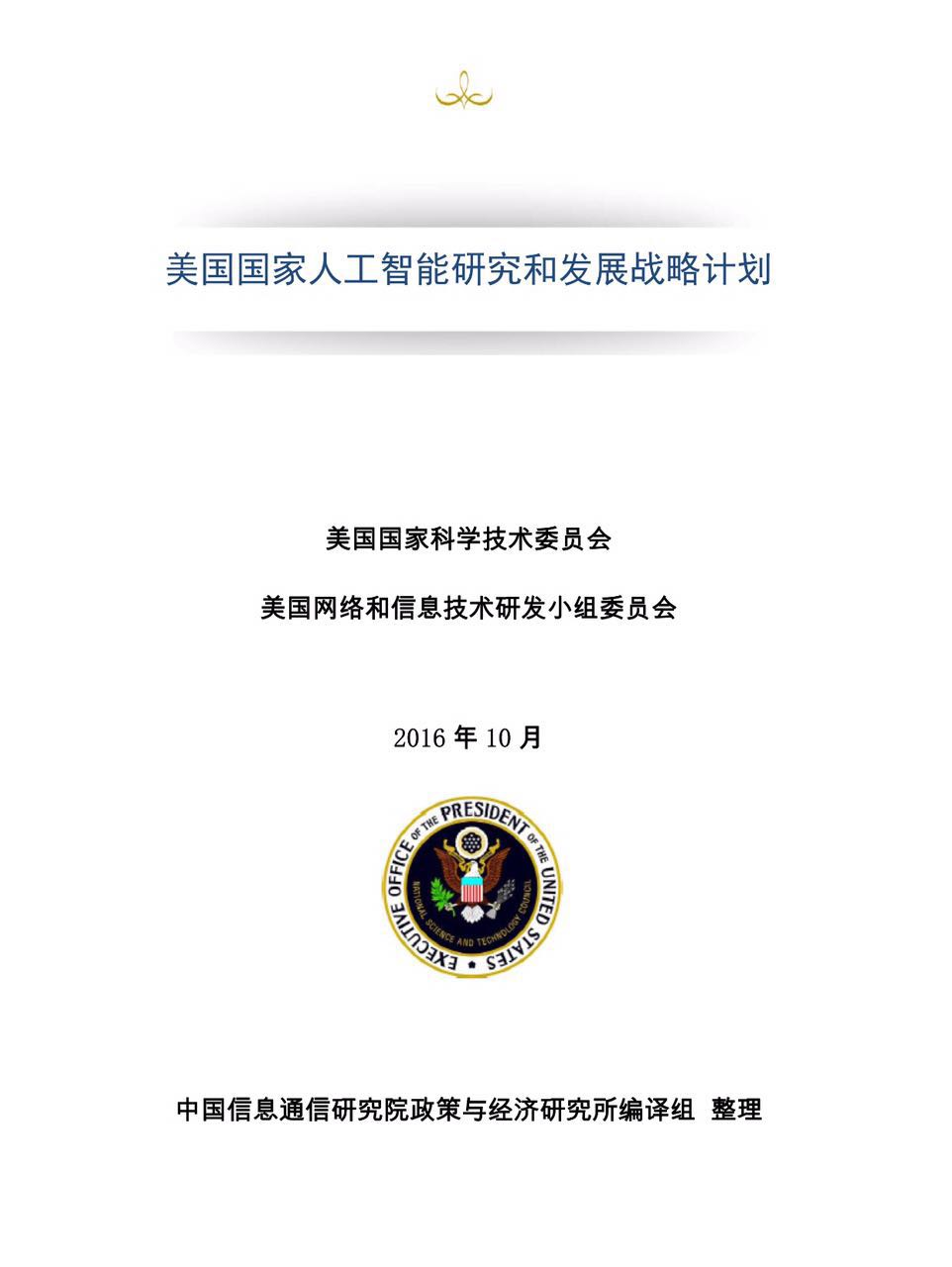 美国国家人工智能研究和发展战略计划