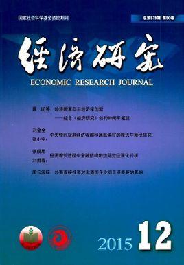 第十七届中国青年经济学者论坛征文启事