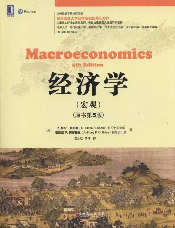 全球化时代的宏观经济学