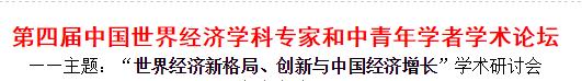 """""""世界经济新格局、创新与中国经济增长""""学术研讨会"""