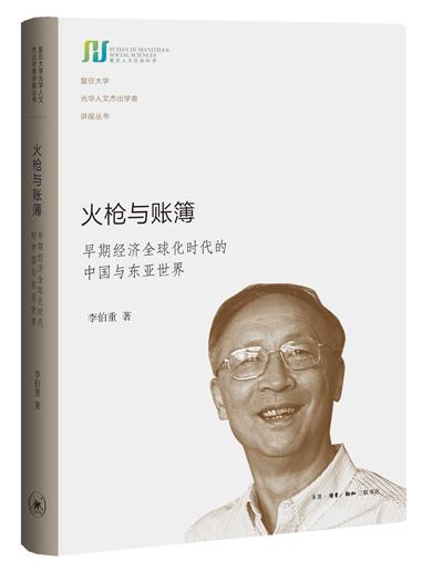 """当中国闯入""""全球史"""":探讨近代中国的落后根源"""