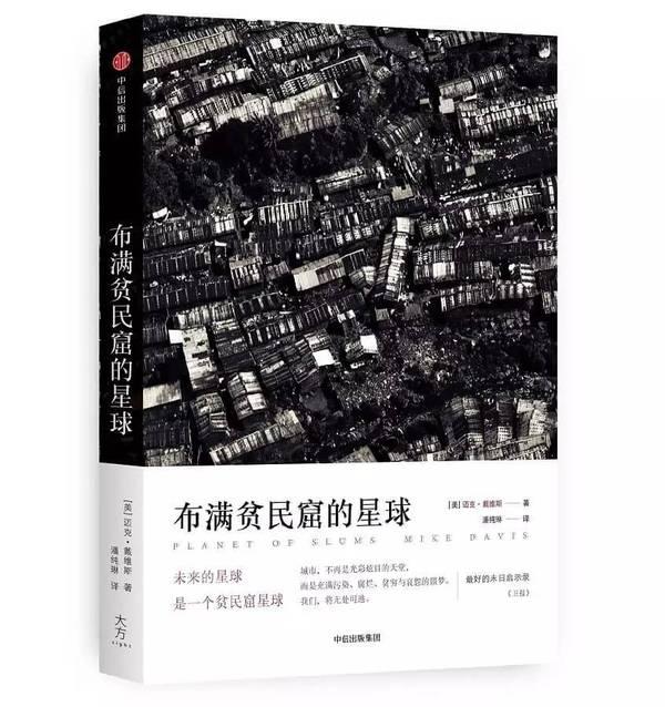 失语的经济学家:为什么穷人往往不愿意离开贫民窟?