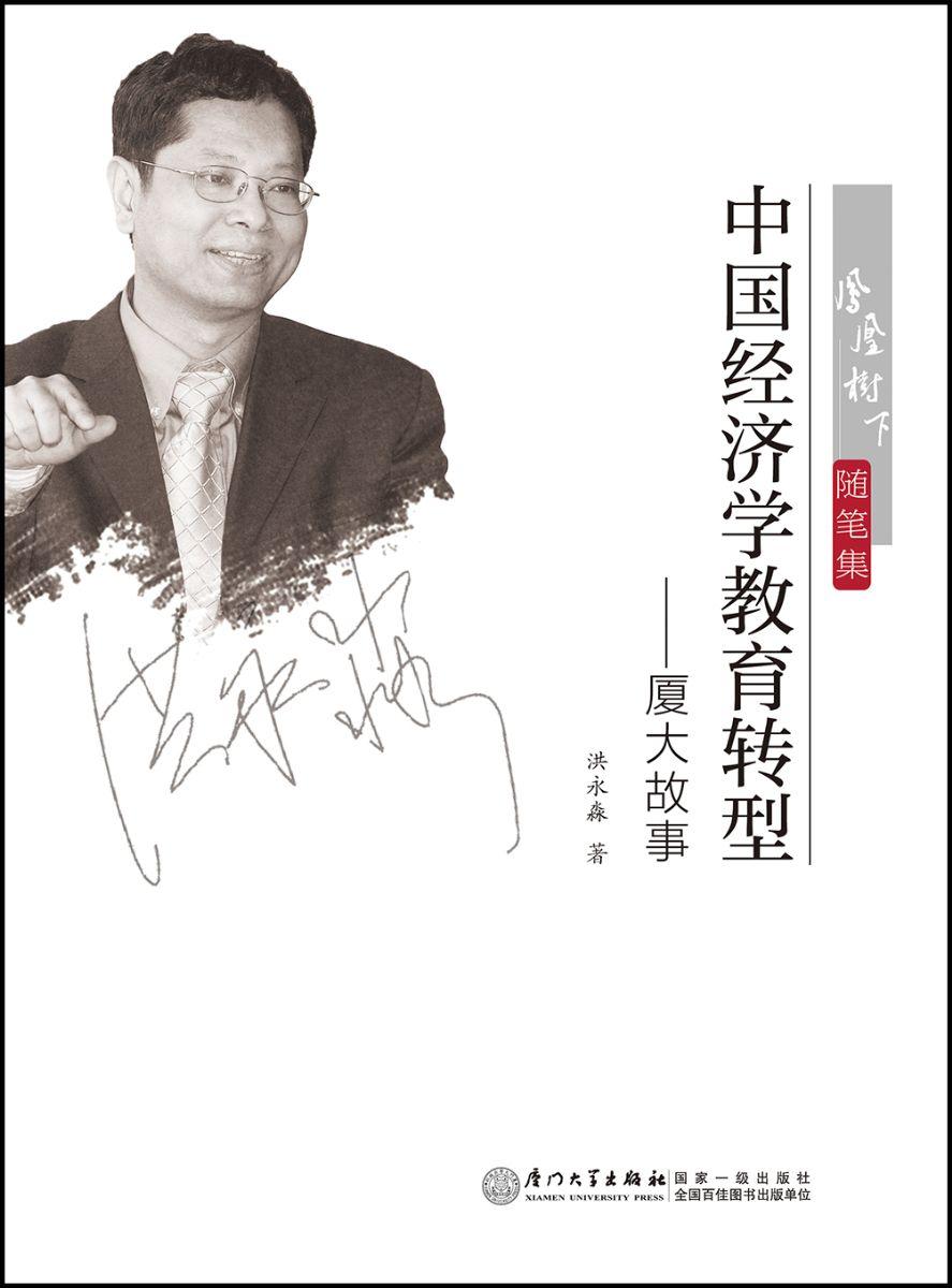 洪永淼:中国经济学将会如何演变?