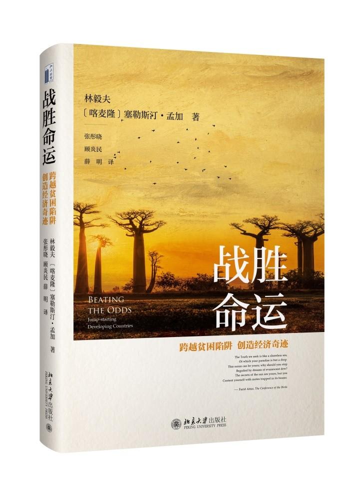 林毅夫:《战胜命运:跨越贫困陷阱,创造经济奇迹》