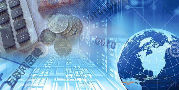 国外互联网金融现状分析