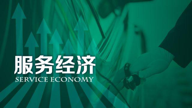 上海交大:服务经济