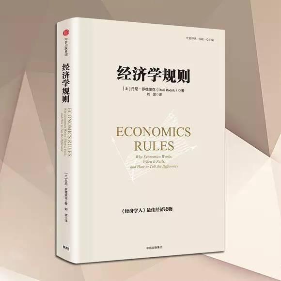 """一本""""经济学理解与使用手册"""""""
