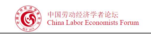 """第二届 """"中国劳动经济学者论坛年会""""征稿通知"""