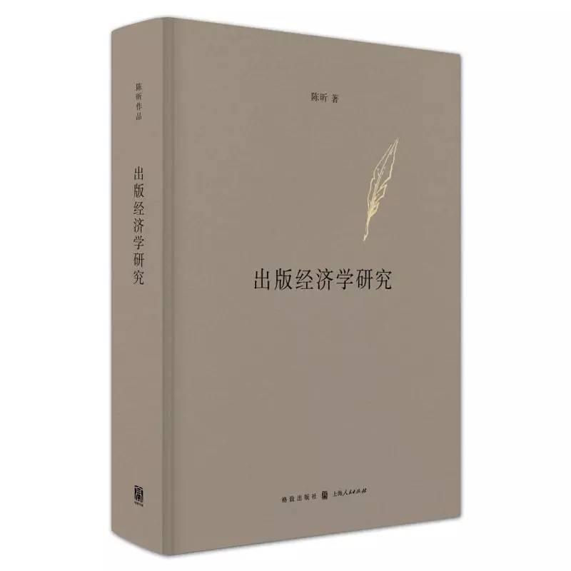 林毅夫:经济学视角下的中国图书出版