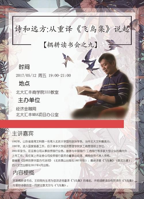 【5月12日】诗和远方 : 从重译《飞鸟集》说起